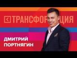 Университет СИНЕРГИЯ - Дмитрий Портнягин - Выступление на форуме «Трансформация» 2017