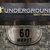 Квест-комнаты Underground г. Николаев
