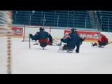 Никогда не сдавайся! Следж-хоккей !