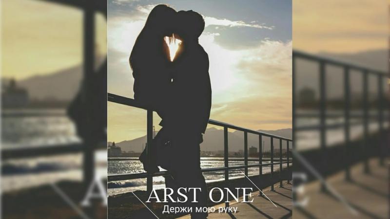 ARST ONE Держи мою руку 2016