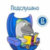 Подслушано ВШЭ Пермь