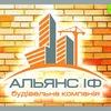Будівельна компанія Альянс ІФ