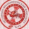 Историко-филологический факультет ЧелГУ