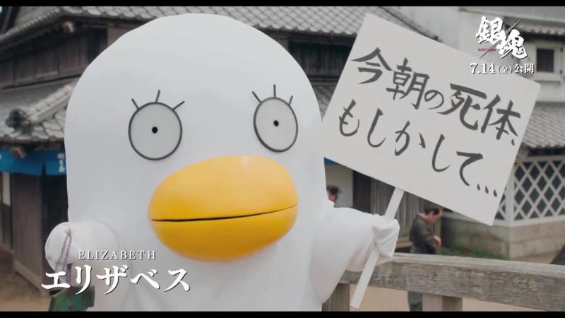 Тизер лайв-экшн фильма Gintama / Гинтама