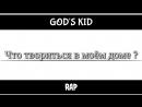 GOD'S KID- Что твориться в моём доме ?