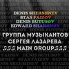 Группа музыкантов Сергея Лазарева [MAIN GROUP]