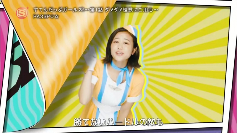 РАSSРО☆ - Stаnd Uр Girls! ~Dаiiсhiwа Dаmеdаmе Kаijuu ni Gоyоujin~ [SSTV]