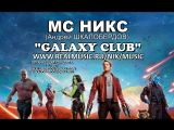 МС НИКС (Андрей Шкалобердов) - Galaxy CLUB (Стражи Галактики Часть 2) (Guardians of the Galaxy Vol 2) (Marvel)
