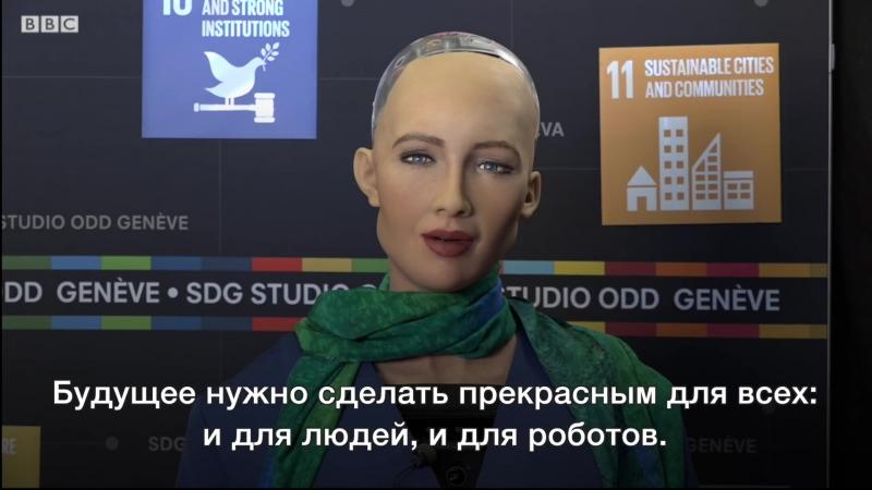 София - интервью с роботом. Я учусь быть человеком.