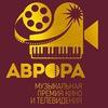 Музыкальная Премия Кино и Телевидения «АВРОРА»
