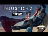 ВСЕ ВЫШЛО ИЗ ПОД КОНТРОЛЯ. Injustice 2