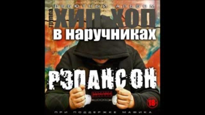 ♣Хип-Хоп В Наручниках♣- Рэпансон (Блатной Альбом