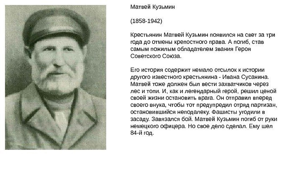 Герой Советского Союза — Матвей Кузьмич Кузьмин