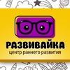 """Детский центр """"РазвивайКа"""" в Орше"""