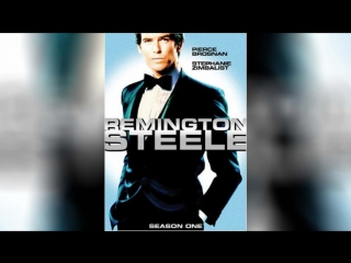 Ремингтон Стил (1982