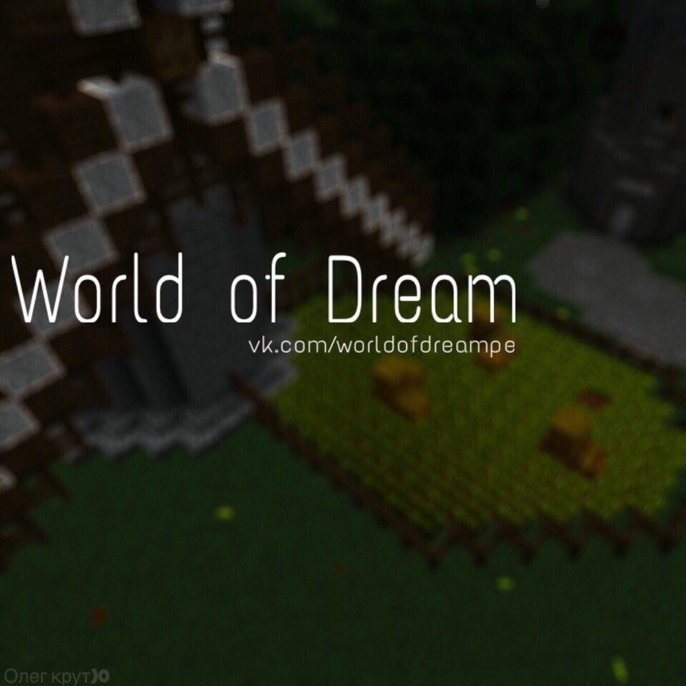 World of Dream [0.15.0 - 0.16.0]