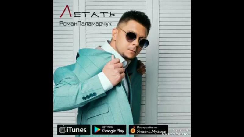 Роман Паламарчук-Летать(2017)