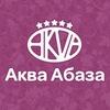 Отдых в Абхазии, Сочи – туроператор «Аква Абаза»