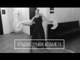 Конкурс: угадай балет