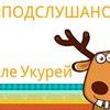 Подслушано в школе Укурей)))