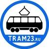 Расписание трамваев Краснодара он-лайн tram23.ru