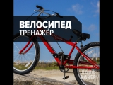 Велосипед, который превращается в тренажёр одним движением