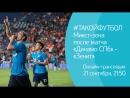 ТАКОЙФУТБОЛ: Онлайн-трансляция из микст-зоны матча «Динамо СПб» - «Зенит»