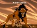 Король лев:Уру и Ахади 2 часть.