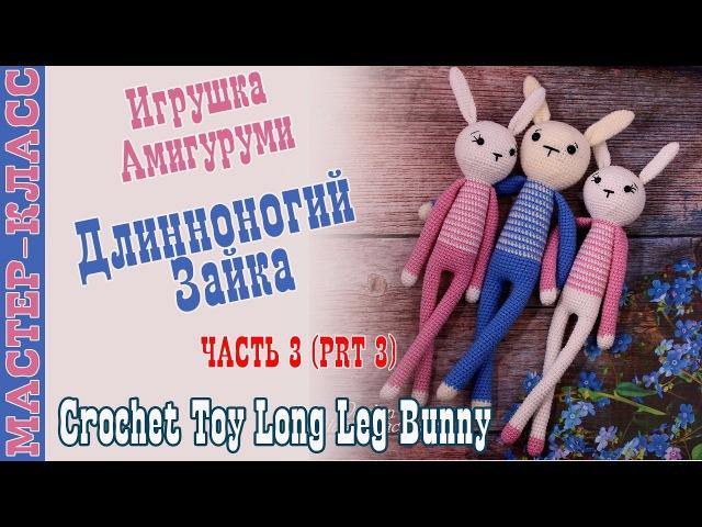 Игрушка амигуруми Длинноногий заяц крючком. Урок 53. Часть 3. Мастер класс » Freewka.com - Смотреть онлайн в хорощем качестве