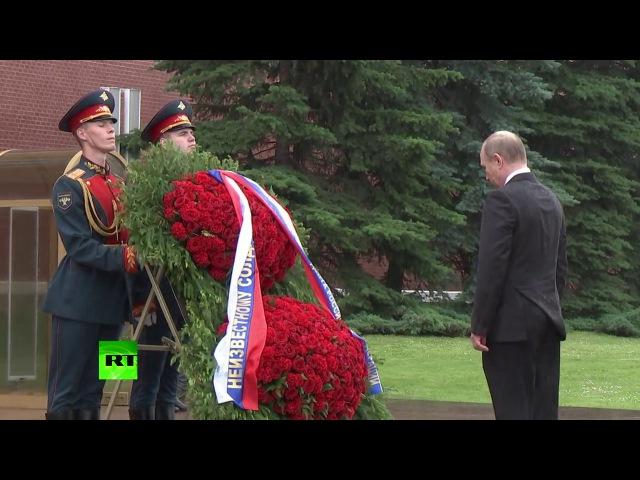 Путин промок под дождем на церемонии возложения цветов к могиле Неизвестного солдата