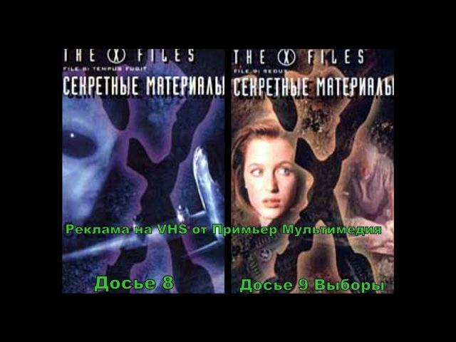 Реклама на VHS Секретные Материалы - Досье 8 и 9