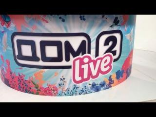 Кристина Дерябина стала новой ведущей «Дом 2 Live»