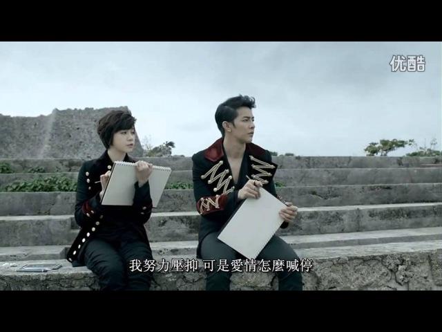 【超清1080P】曾沛慈 - 愛情怎麼喊停(官方MV)「愛が止められない」