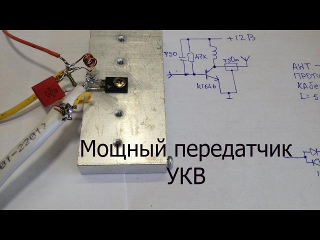 Средне-мощный УКВ передатчик на четырех деталях. КТ646. FM transmitter.