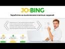 Jo-bing - заработок выполняя задания. Джо-бинг - простой заработок без вложений