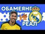 ОБАМЕЯНГ VS РЕАЛ МАДРИД - Рэп о футболе