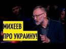 Просто и СИЛЬНО! Михеев озвучил то, чего не может сказать Путин лично Хохлы живут в др реальности!