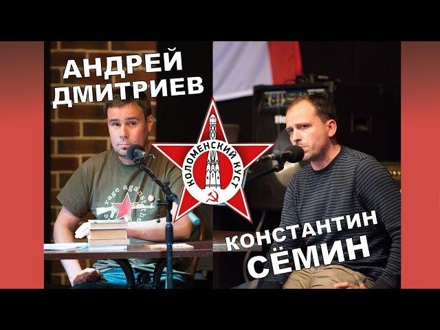 Сопредседатель Другой России Андрей Дмитриев Vs журналист ВГТРК Константин Сём...
