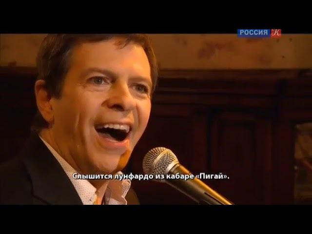 Танго. Аргентинская страсть. Глава 5. Карлос Гардель.