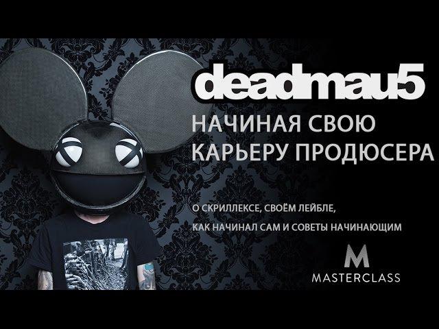 Deadmau5 Мастер-Класс. Начиная свою карьеру продюсера [14, мат]