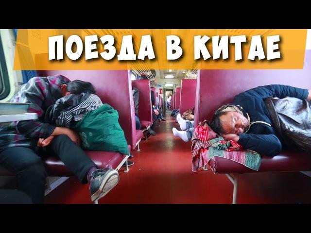 Выживание в китайских поездах. Обзор вагонов. Урумчи - Сиань.