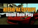 Vladislav Pavlov let's play на сервере - Union Role Play