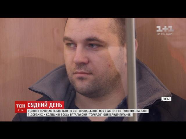 У Дніпрі починають слухати справу Олександра Пугачова