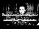 Украинские военные застрелили девушку Гиви - «Белоснежку»