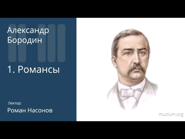 Бородин. Романсы (1)