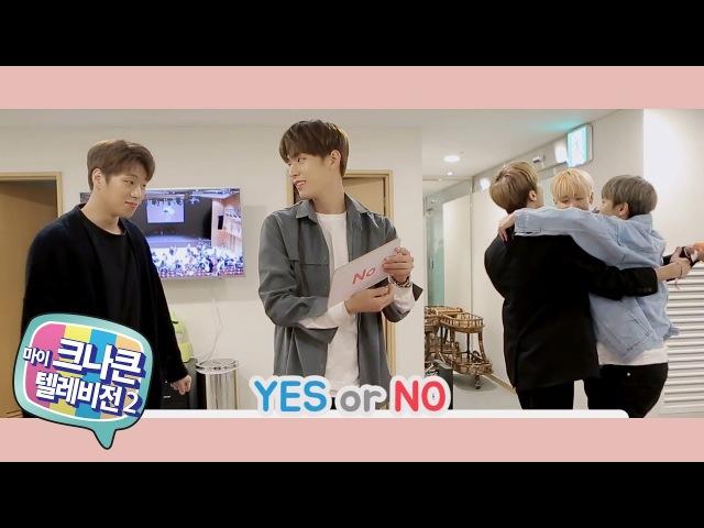 [마이 크나큰 텔레비전2] 27 크나큰(KNK) Yes or No2 (part.2)