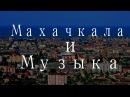 Аварская Песня. Патимат Расулова Махачкала и город Махачкала новый клип 2017
