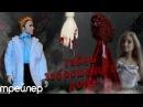 Трейлер Тайны заброшенного дома Мама Барби Маша и Медведь
