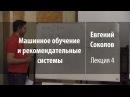 Лекция 4   Машинное обучение и рекомендательные системы   Евгений Соколов   Лекториум