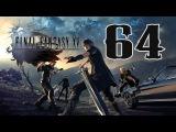 Вперед в прошлое. Final Fantasy XV. Прохождение Final Fantasy 15. Серия 64.